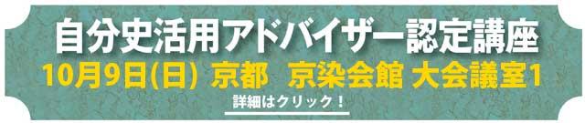 自分史活用アドバイザー認定講座 京都