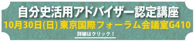 自分史活用アドバイザー認定講座 東京・有楽町