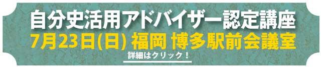 自分史活用アドバイザー認定講座 福岡