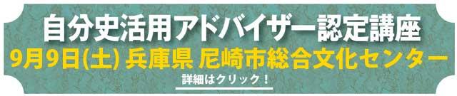 自分史活用アドバイザー認定講座 兵庫県尼崎市