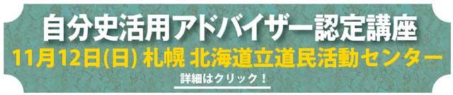 自分史活用アドバイザー認定講座 札幌