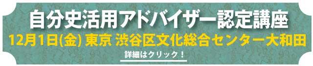 自分史活用アドバイザー認定講座 東京・渋谷