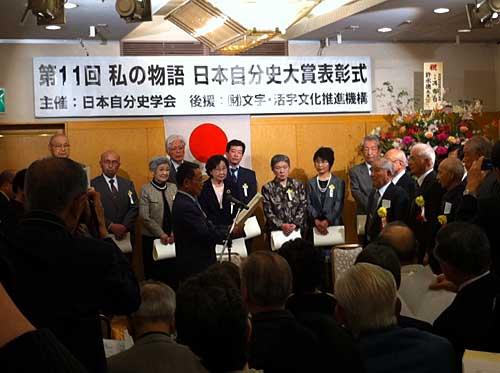 表彰式の様子。賞状を渡しているのが日本自分史学会会長の土橋寿さん。