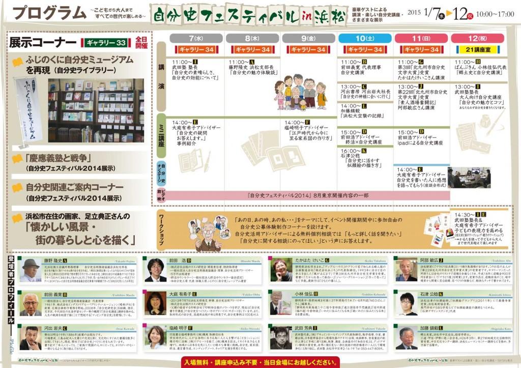 festival-in-hamamatsu-chirashi2