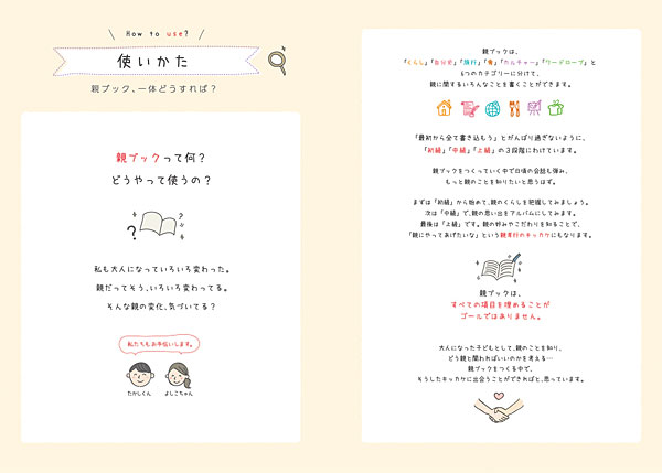 oyabook1tsukaikata