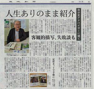 20160928ibaraki-shinbun