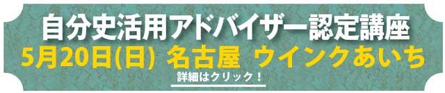 自分史活用アドバイザー認定講座 名古屋