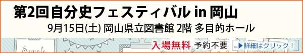 自分史フェスティバル in 岡山