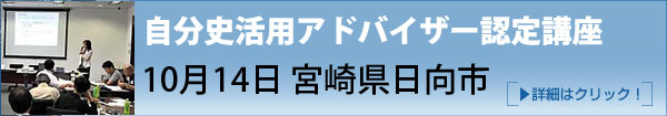 自分史活用アドバイザー認定講座 宮崎県日向市