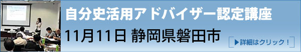 自分史活用アドバイザー認定講座 静岡県磐田市