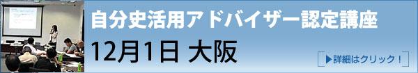 自分史活用アドバイザー認定講座 大阪