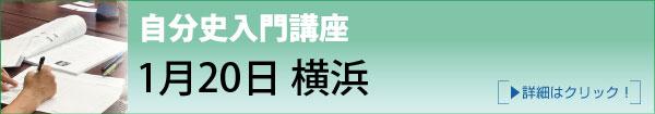 自分史入門講座 横浜