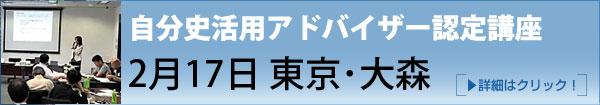 自分史活用アドバイザー認定講座 東京・大森