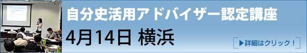 自分史活用アドバイザー認定講座 横浜