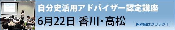 自分史活用アドバイザー認定講座 香川・高松