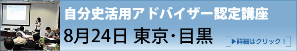 自分史活用アドバイザー認定講座 東京・目黒