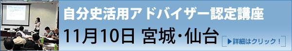 自分史活用アドバイザー認定講座 仙台