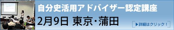 自分史活用アドバイザー認定講座2020年2月9日東京・蒲田開催