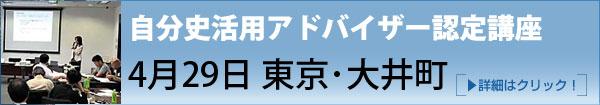 自分史活用アドバイザー認定講座 東京・大井町